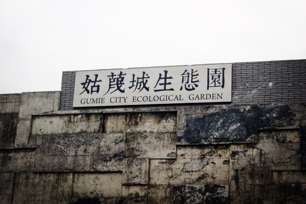 Gumiecheng Ecological Park