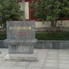 The Tomb of Chu King on the Shizi Mountain User Photo