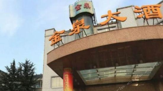金泉大酒店-中餐廳