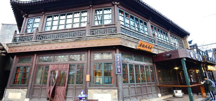 Gu Guan Hot Pot City2
