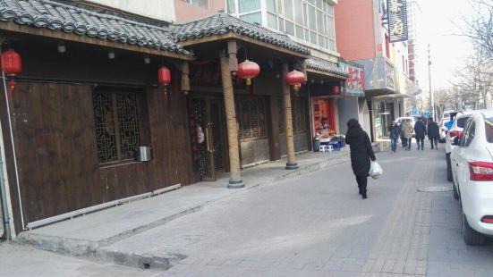 重慶袍哥老火鍋(南山路店)