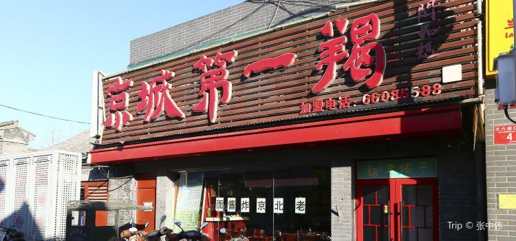 JingCheng DiYi Xie ( Xi Dan )2