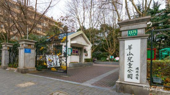 Huashan Children's Park