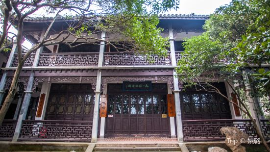 Ma Yifu Memorial Hall