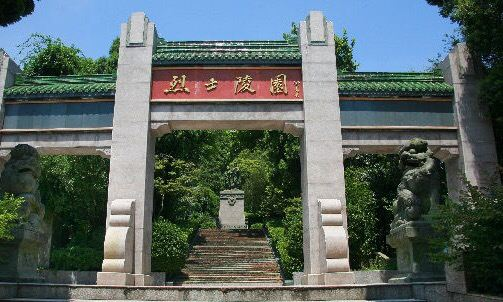 Yuhuan Martyrs' Cemetery