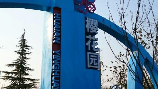 Cherry Huan Amusement Park