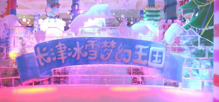Changjin Ice and Snow World1