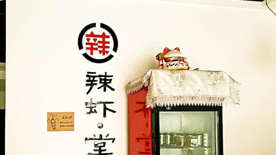 La Xia Tang Seafood Takeaway ( Da Yue Cheng )
