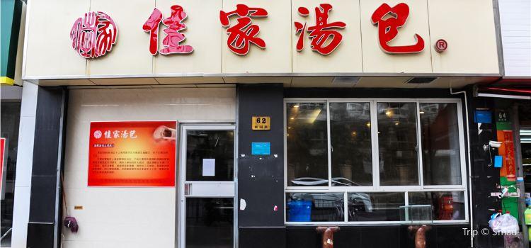 Jia Jia Tang Bao (Li Yuan Road Main Branch)1