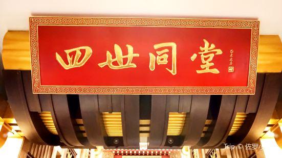 四世同堂(西便門店)