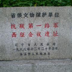 西征會議遺址紀念碑用戶圖片