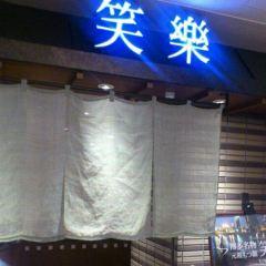 Hakata meibutsu Motsunabe Shoraku Hakata Station用戶圖片