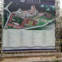 중국 해양 대학교 (위산캠퍼스) 여행 사진