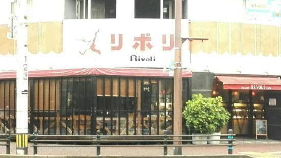 RIVOLI, Ohori