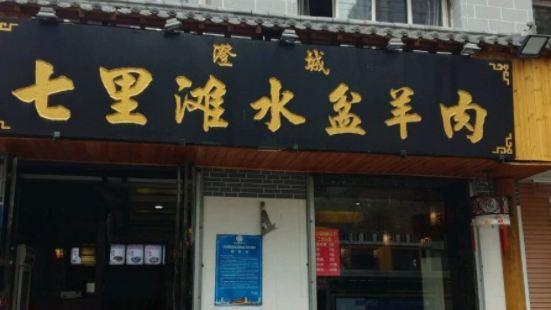 澄城七裡灘水盆羊肉