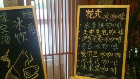 蘇州觀園琉蘇酒店西餐廳