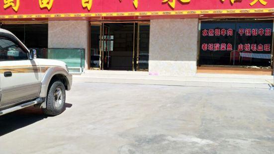 蜀留香川菜館