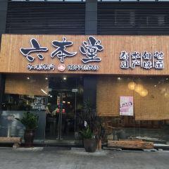 Liu Ben Tang User Photo