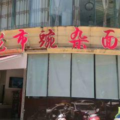花市豌雜面(重慶總店)用戶圖片