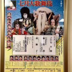 가부키좌 극장 여행 사진