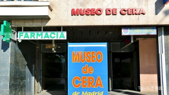 蠟像博物館
