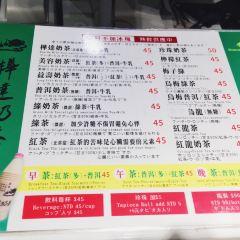 樺達奶茶(鹽程總店)用戶圖片