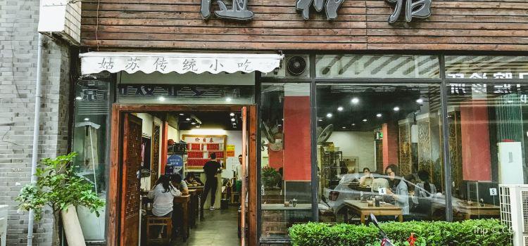 隨柳居(建新巷店)3