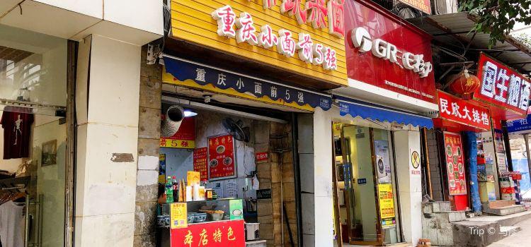 Hua Shi Bean Noodles ( Jiao Chang Kou )3