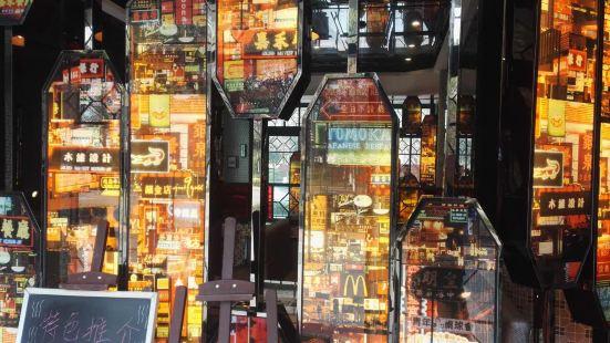香港新曜記茶餐廳(春曉店)