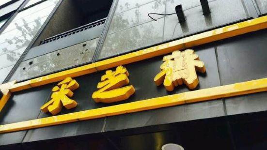 Cai Zhi Zhai ( Yanan Road )