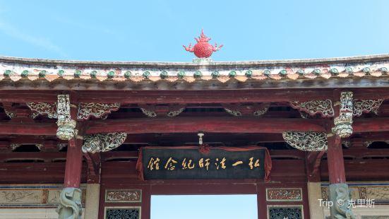 Master Hongyi Memorial Hall