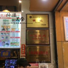 銀記腸粉店(上九路店)用戶圖片