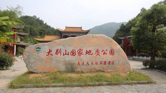 大別山地質公園