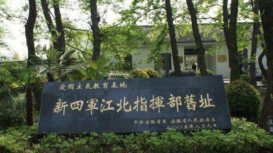 新四軍江北指揮部紀念館