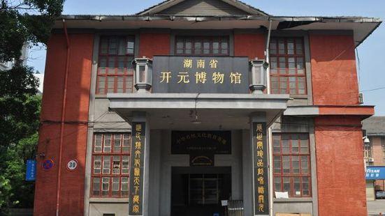 Hunan Kaiyuan Museum