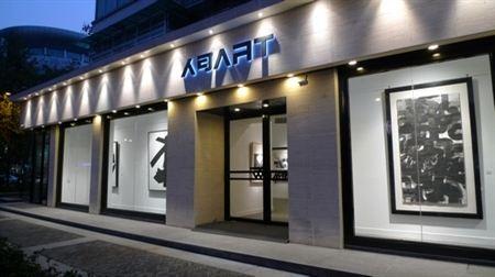 Renke Art Center