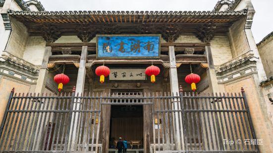 Nanhu Academy