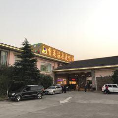 Caoxi Hot Spring Resort User Photo