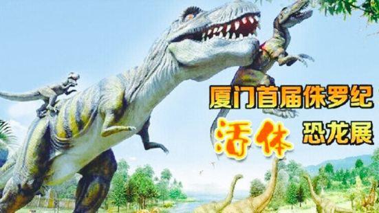 侏羅紀活體恐龍展