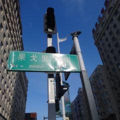 Gogol Street User Photo
