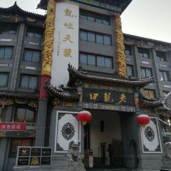 Laolongkou Wine Museum User Photo