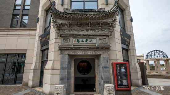 江南三雕藝術館