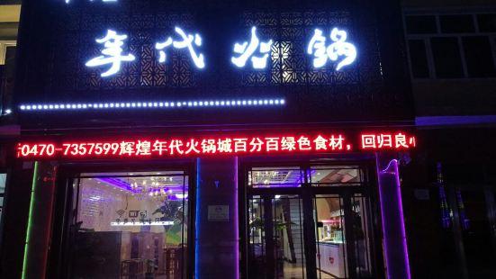 輝煌年代火鍋店(東二道街店)