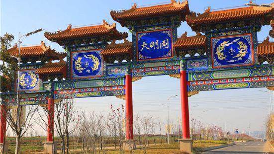 大明文化園