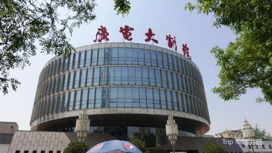 Guangdian Grand Theatre