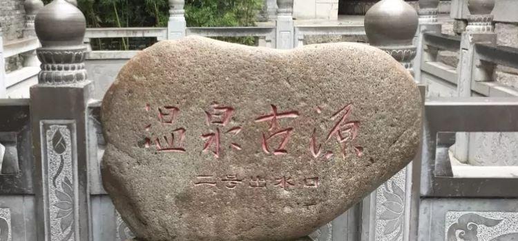 華清禦湯溫泉