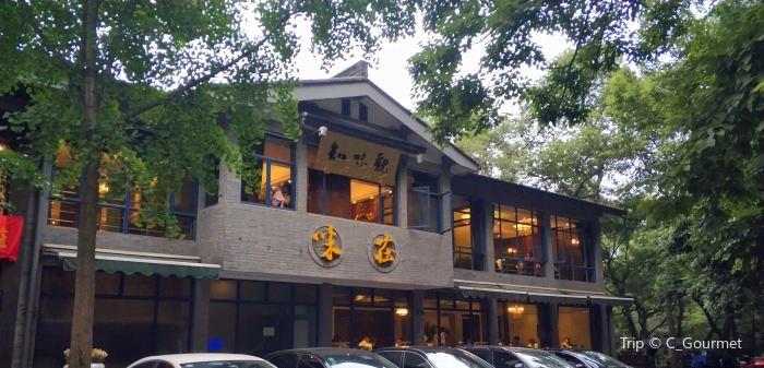 Zhi Wei Restaurant · Wei Zhuang ( Yang Gong Di )2