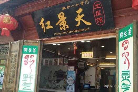 Hong Jing Tian Restaurant · Ye Sheng Jun Hot Pot2