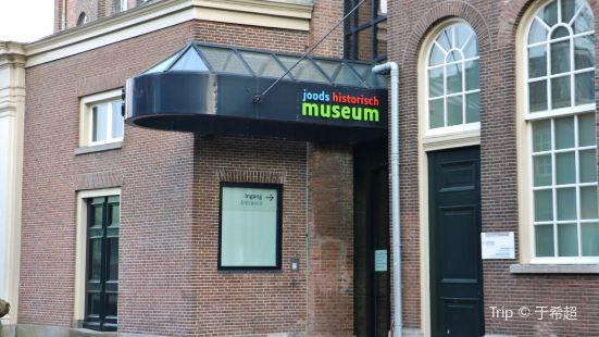 猶太人歷史博物館