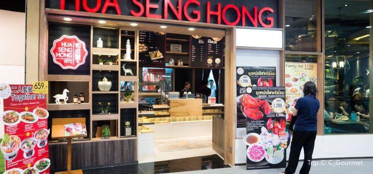 Hua Seng Hong1